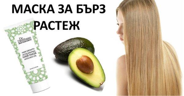 Маска за растеж на косата с авокадо, репей и джинджифил
